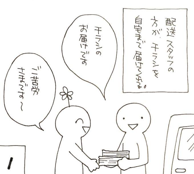 flyer_1