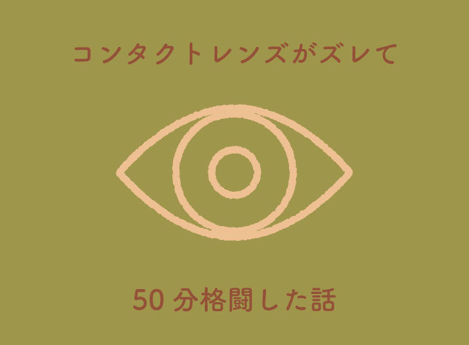 contact_lens