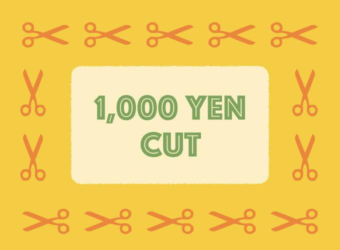 1000yen_cut_2