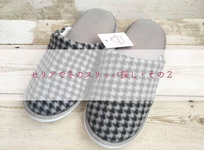 ht_slippers_top