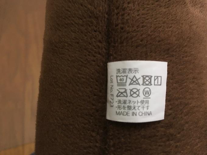 『足の冷えない不思議なスリッパ』洗濯表示