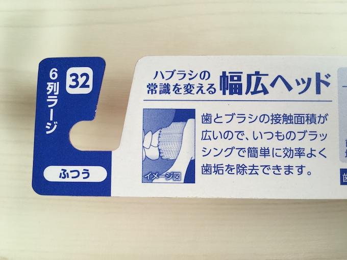 歯ブラシの説明(左)