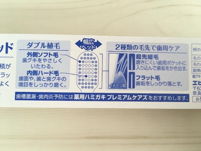歯ブラシの説明(中)