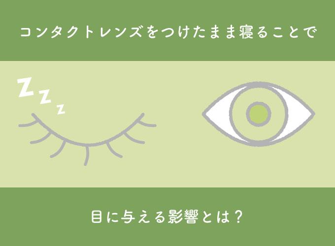 コンタクトレンズをつけたまま寝ることで目に与える影響とは?