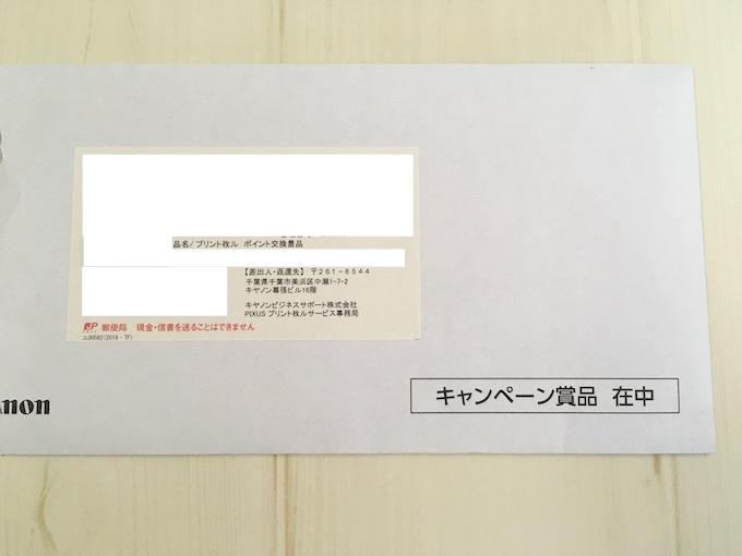 JCBギフトカード封筒