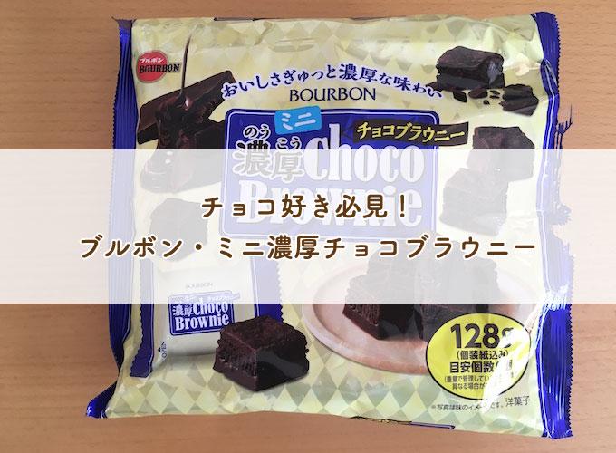 チョコ好き必見!ブルボン・ミニ濃厚チョコブラウニー