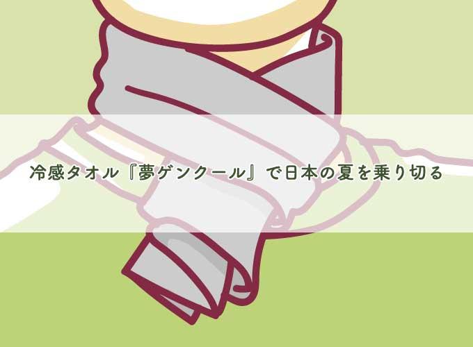 冷感タオル『夢ゲンクール』で日本の夏を乗り切る