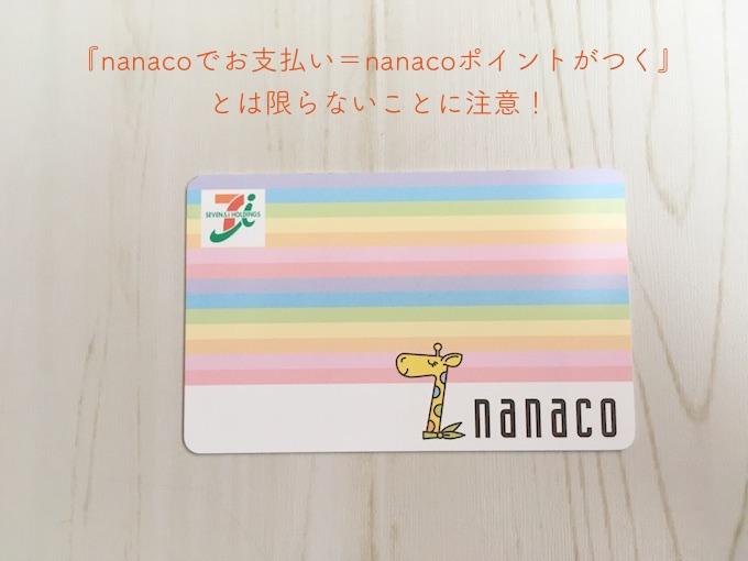 『nanacoでお支払い=nanacoポイントがつく』とは限らないことに注意!