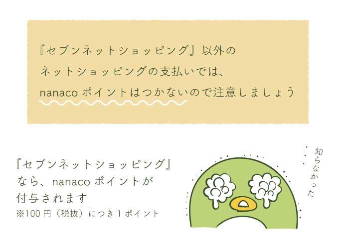 nanacoでお支払い4