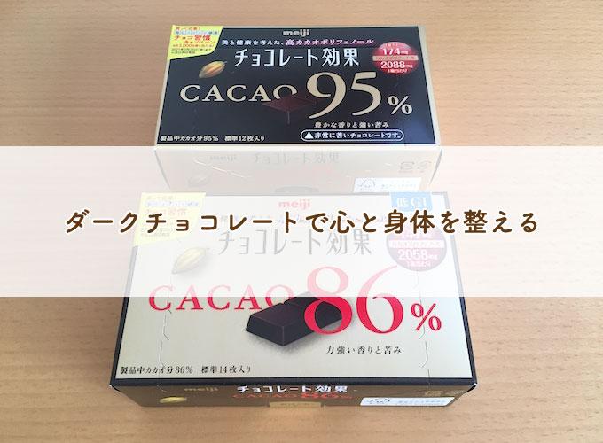 『チョコレート効果』で心と身体を美味しく整える