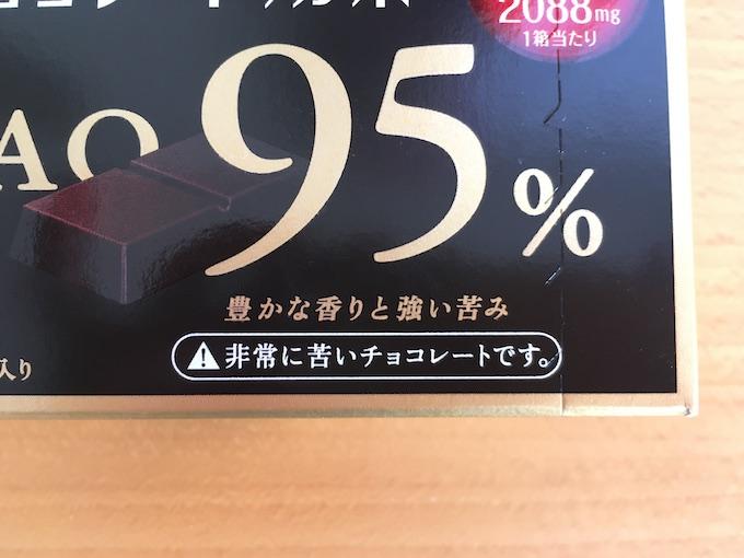 『チョコレート効果』95%の注意書き