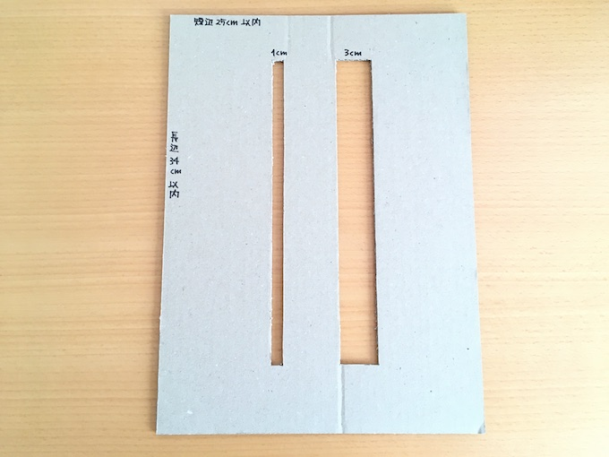 段ボールで作った自作の測定定規