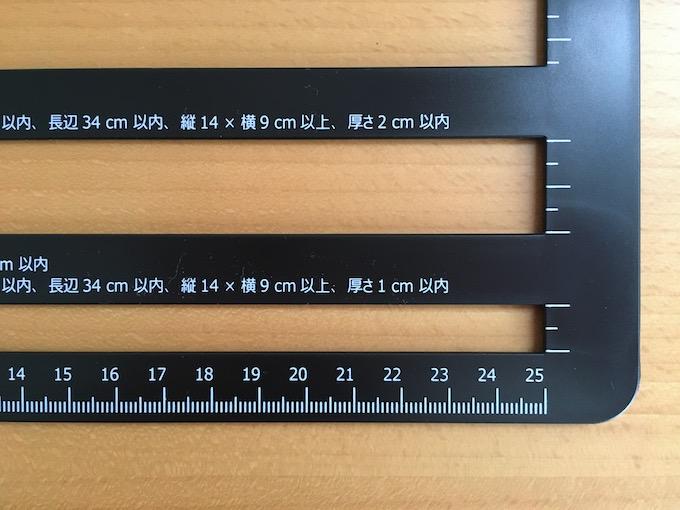厚さ測定定規の目盛り部分2